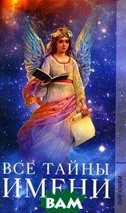 Купить Все тайны имени, Мир книги, Ю. С. Борисова, 978-5-486-03083-3