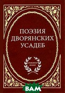 Купить Поэзия дворянских усадеб, Паритет, 978-5-93437-315-4