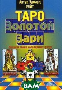 Таро Золотой Зари. Великий танец королевских фигур