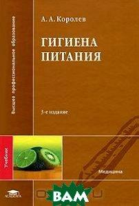 Купить Гигиена питания, Академия, А. А. Королев, 978-5-7695-5402-5