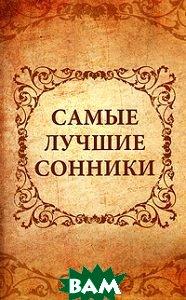 Купить Самые лучшие сонники, Мир книги, О. В. Кондратьева, 978-5-486-03355-1