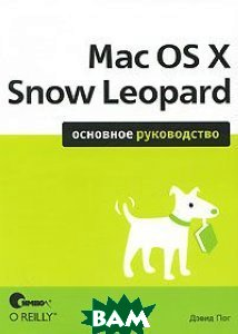 Купить Mac OS X Snow Leopard. Основное руководство, Символ, Дэвид Пог, 978-5-93286-180-6
