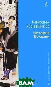Купить История болезни, Азбука-классика, Михаил Зощенко, 978-5-9985-0147-0