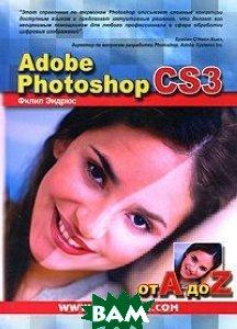 Купить Adobe Photoshop CS3 от A до Z, МК-Пресс, Корона-Век, Филип Эндрюс, 978-5-903383-60-3