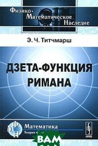 Купить Дзета-функция Римана, Едиториал УРСС, Э. Ч. Титчмарш, 978-5-354-01326-5