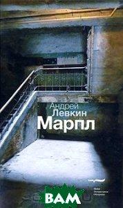 Марпл (изд. 2010 г. )