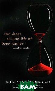 Купить The Short Second Life of Bree Tanner. An Eclipse Novella (на английском языке), Atom Books, Stephenie Meyer, 978-1-907410-36-9