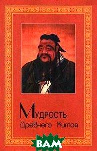 Купить Мудрость Древнего Китая, Паритет, 978-5-93437-296-6