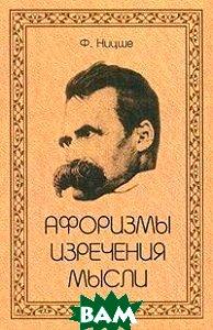 Купить Ф. Ницше. Афоризмы. Изречения. Мысли, Паритет, 978-5-93437-305-5