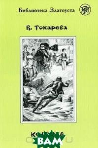 Купить Коррида. 4 уровень, Златоуст, В. Токарева, 978-5-86547-493-7