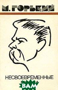 Купить Несвоевременные мысли, Издание Союза Журналистов СССР, М. Горький, 5-278-00319-7