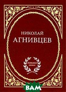 Купить Николай Агнивцев. Избранное, Паритет, 978-5-93437-302-4