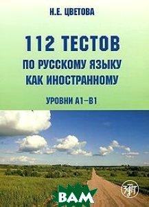 Купить 112 тестов по русскому языку как иностранному. Уровни А1-В1 (+ CD-ROM), Златоуст, Н. Е. Цветова, 978-5-86547-490-6
