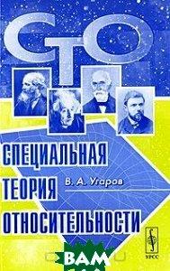 Купить Специальная теория относительности, Едиториал УРСС, В. А. Угаров, 978-5-354-01325-8
