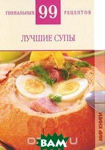 Т. М. Деревянко / Лучшие супы