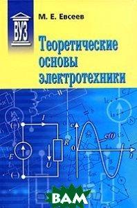 Купить Теоретические основы электротехники, Политехника, М. Е. Евсеев, 978-5-7325-0273-2