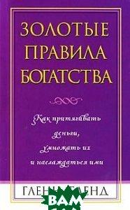 Золотые правила богатства, ПОПУРРИ, Гленн Бленд, 978-985-15-1054-8  - купить со скидкой