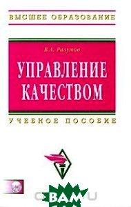 Купить Управление качеством. Учебное пособие (+ CD-ROM), ИНФРА-М, В. А. Разумов, 978-5-16-003830-8