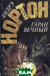 Андрэ Нортон / Гаран вечный