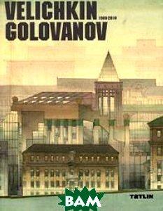 Velichkin: Golovanov: 1988-2010 / Величкин. Голованов. 1988-2010, Татлин, 978-5-903433-29-2  - купить со скидкой