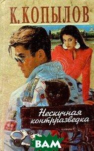 Купить Нескучная контрразведка, ФЕНИКС, К. Копылов, 5-85880-116-1