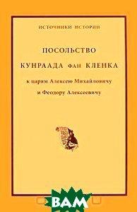 Посольство Кунраада фан Кленка к царям Алексею Михайловичу и Феодору Алексеевичу
