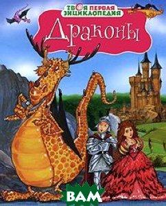 Купить Драконы (изд. 2010 г. ), Machaon, Кристин Санье, 978-5-389-00933-2