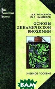 Основы динамической биохимии. Учебное пособие