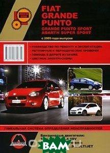 Купить Fiat Grande Punto / Grande Punto Sport / Abarth Super Sport с 2005 г. Бензиновые двигатели 1, 2 / 1, 4 8V / 1, 4 16V л. Дизельные двигатели 1, 3 MULTIJET / 1, 9 MULTIJET. Руководство по ремонту и эксплуат, Монолит, М. Е. Мирошниченко, 978-617-537-067-4