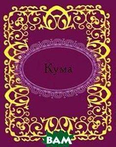 Купить Кума (миниатюрное издание), ФОЛИО, 978-966-03-5161-5