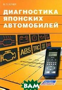 Купить Диагностика японских автомобилей, Легион-Автодата, В. П. Кучер, 5-88850-146-8