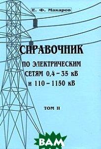 Справочник по электрическим сетям 0, 4-35 кВ и 110-1150 кВ. Том 2