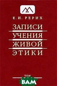 Записи Учения Живой Этики. В 25 томах. Том 10