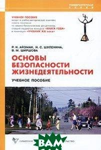 Р. И. Айзман, Н. С. Шуленина, В. М. Ширшова / Основы безопасности жизнедеятельности