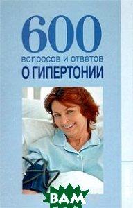 Купить 600 вопросов и ответов о гипертонии, Мир книги, В. В. Шафаростова, А. В. Шендакова, 978-5-486-03575-3