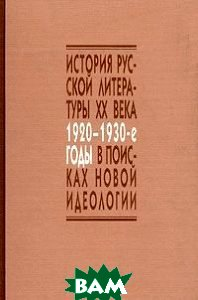 Купить В поисках новой идеологии, ИМЛИ РАН, 978-5-9208-0349-8