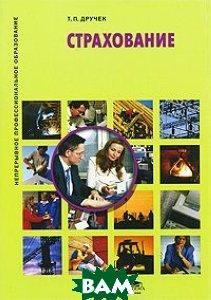 Купить Страхование, Академия, Т. П. Дручек, 978-5-7695-5984-6