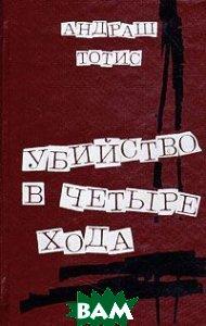 Купить Убийство в четыре хода, Физкультура и спорт, Андраш Тотис, 5-278-00470-3