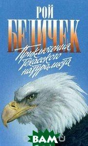 Приключение техасского натуралиста, Армада, Рой Беличек, 5-7632-0599-5  - купить со скидкой