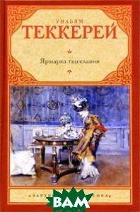 Купить Ярмарка тщеславия, АСТ, Уильям Мейкпис Теккерей, 978-5-17-098063-5