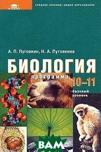 Биология. Программа для 10 11 классов (базовый уровень)