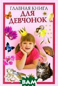 Купить Главная книга для девчонок, АСТ, Астрель, Полиграфиздат, О. В. Захаренко, 978-5-17-067197-7