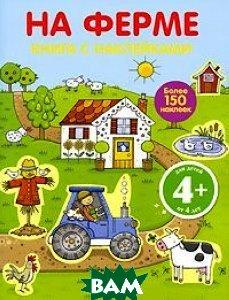 Купить На ферме. Книга с наклейками, ЭКСМО, 978-5-699-43315-5