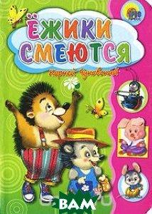 Купить Ежики смеются, Проф-Пресс, Корней Чуковский, 978-5-378-02044-7