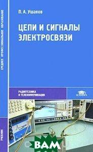 Купить Цепи и сигналы электросвязи, Академия, П. А. Ушаков, 978-5-7695-5669-2