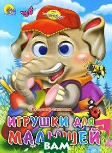 Купить Игрушки для малышей, Проф-Пресс, Владимир Степанов, 978-5-378-02462-9
