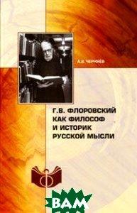 Г. В. Флоровский как философ и историк русской мысли