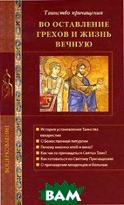 Купить Во оставление грехов и жизнь вечную, Лепта Книга, 978-5-91173-173-1
