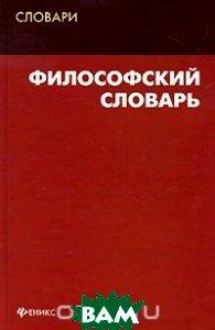 Купить Философский словарь, ФЕНИКС, 978-5-222-16659-8