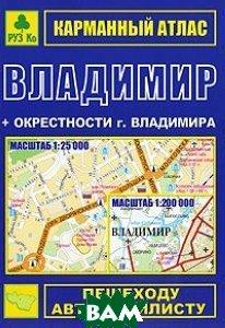 Купить Владимир + окрестности. Карманный атлас, РузКо, 978-5-89485-233-1